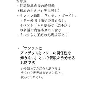 『鳥籠と罠 上』【3/25新刊/サンアマ】