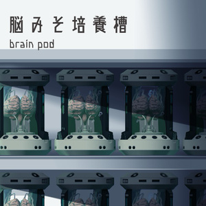 VRC想定アイテム 脳みそ培養槽(brainpod)