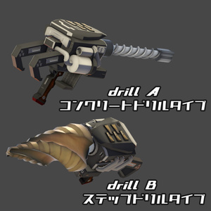 多目的エンジンドリル スタークホーン(VRChat向け3Dモデル)