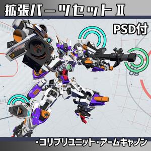 ロボモデル拡張パーツセット2