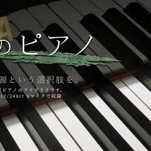 翡翠のピアノ [DL版]