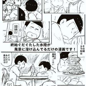 水陸松コンビ同人誌「昆布茶ミックスコーヒーサイダー」