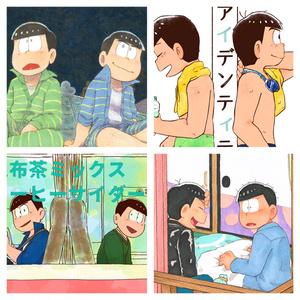 水陸松コンビ同人誌#11〜14まとめて頒布