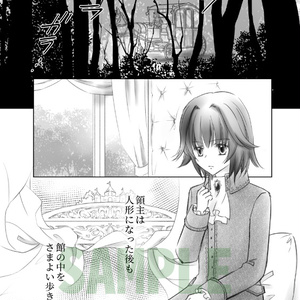【EPUB・PDF】ドール=ガール序幕 悪魔の契約 vol.2【ドルガルEX 】
