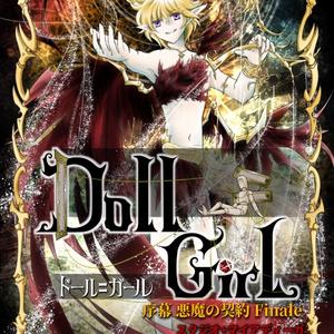 【EPUB・PDF】ドール=ガール序幕 悪魔の契約 vol.3【ドルガルEX 】