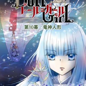 【EPUB・PDF】ドール=ガール第10幕 竜神人形【ドルガル10】