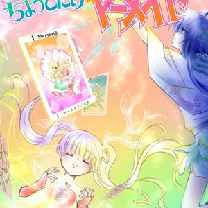 【EPUB・PDF】ちょっとだけ☆マーメイド~ミラージュタロット編【タロマメ】