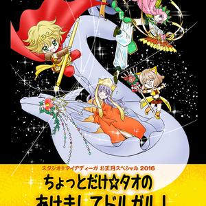【EPUB・PDF】新春企画2016! ちょっとだけ☆タオのあけましてドルガル!【ALL STAR 2016】