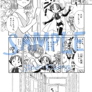 【EPUB・PDF】ちょっとだけ☆マーメイド~白いタロット編【シロマメ】