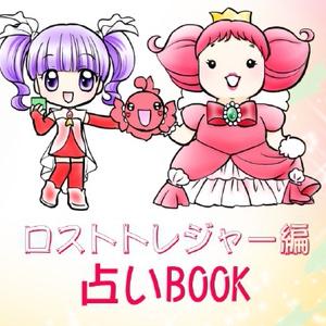 【PDF】マリンタロット/ロストトレジャー占いセット【タロマメ】