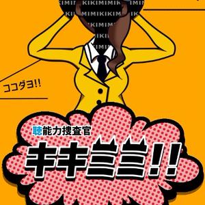 """""""聴""""能力捜査官 キキミミ!!:Complete【ゲームコンテスト受賞作品】"""