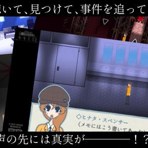 """""""聴""""能力捜査官キキミミ!! 〜光と影が織りなす輪舞曲〜"""