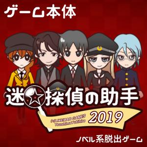 【脱出ゲーム】迷☆探偵の助手〜2019〜