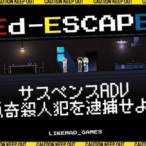 【無料版あり】サスペンスADV『Ed-ESCAPE』