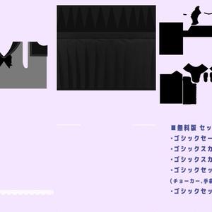 【無料版あり】ゴシックセーラーセット