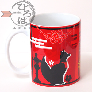 狐福マグカップ
