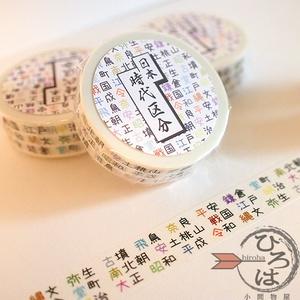 日本時代区分マスキングテープ