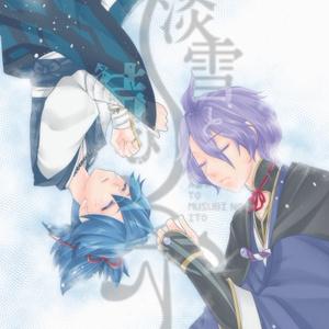 C95※PDF版※【淡雪と結びの糸】刀剣乱舞×inSANe