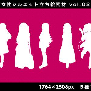 女性シルエット立ち絵素材 vol.02