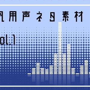 汎用声ネタ素材 vol.1