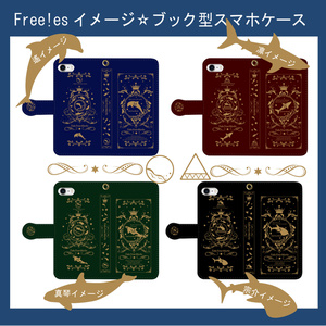 Free!ESイメージbookモチーフスマホケース(3年組)