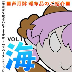 ゆかりんラバスト05~07 陸海空シリーズ(声月肆)