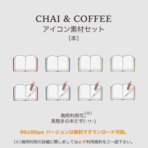 【アイコン素材】見開きの本