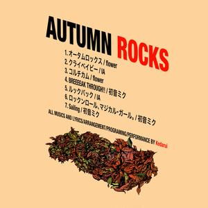 AUTUMN ROCKS / ケダルイ feat.IA,flower,初音ミク