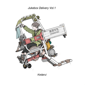 Jukebox Delivery Vol.1 / ケダルイ feat.IA,flower,初音ミク