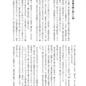 銀河妄想伝説 オーベルシュタインの娘 第一集