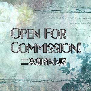 二次創作小説Commission