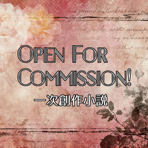 一次創作小説Commission