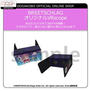 【BREETSCHLAG】オリジナルVRscope 第1弾華月せいらモデル