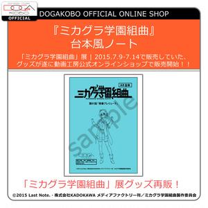 『ミカグラ学園組曲』台本風ノート