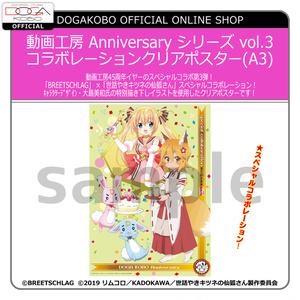 動画工房 Anniversary シリーズ vol.3 コラボレーションクリアポスター(A3)