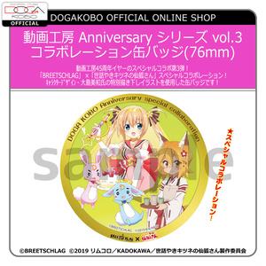 動画工房 Anniversary シリーズ vol.3 コラボレーション缶バッジ(76mm)