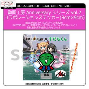 動画工房 Anniversary シリーズ vol.2 コラボレーションステッカー(90×90mm)