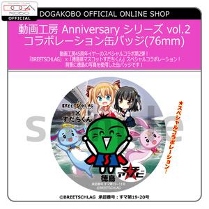 動画工房 Anniversary シリーズ vol.2 コラボレーション缶バッジ(76mm)