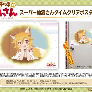 『世話やきキツネの仙狐さん』スーパー仙狐さんタイム クリアポスター