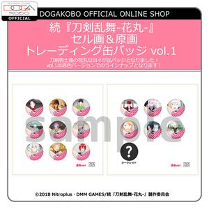続『刀剣乱舞-花丸-』 セル画&原画トレーディング缶バッジ vol.1