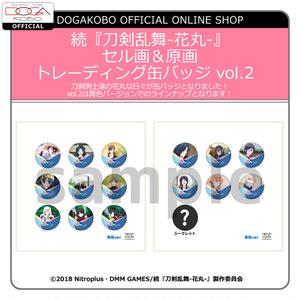 続『刀剣乱舞-花丸-』 セル画&原画トレーディング缶バッジ vol.2