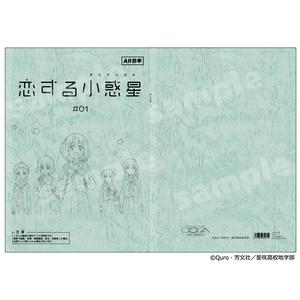 『恋する小惑星』台本風ノート