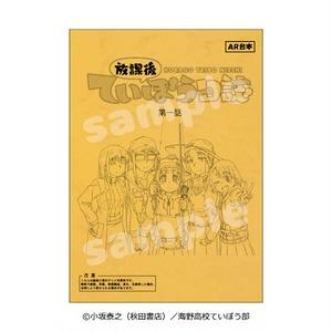 『放課後ていぼう日誌』台本風ノート