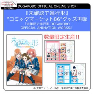 『未確認で進行形 DOGAKOBO OFFICIAL ANIMATION WORKS』