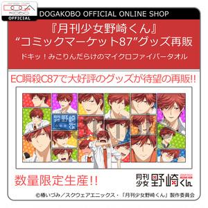 『月刊少女野崎くん』ドキッ!みこりんだらけのマイクロファイバータオル