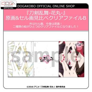 『刀剣乱舞-花丸-』 セル画&原画見比べクリアファイル B