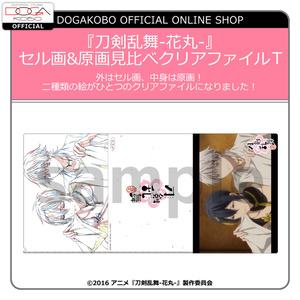 「刀剣乱舞-花丸-」セル画&原画見比べクリアファイル T