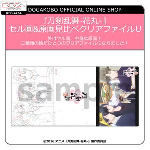 「刀剣乱舞-花丸-」セル画&原画見比べクリアファイル U