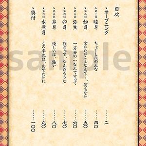 『刀剣乱舞-花丸-』動画工房公式 原画集 上巻