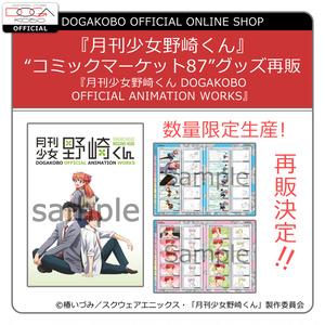 『月刊少女野崎くん DOGAKOBO OFFICIAL ANIMATION WORKS』